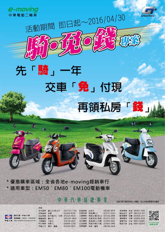 打擊細懸浮微粒(PM2.5) 從換騎電動機車開始 中華e-moving電動機車「騎‧免‧錢」,再領私房錢!