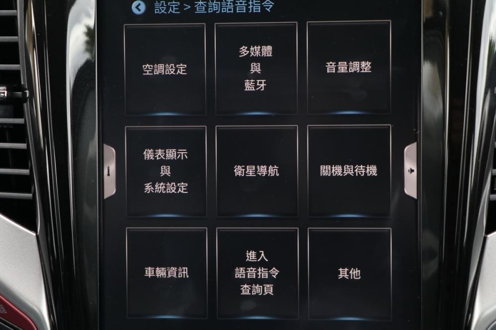 數位助理IVY之所以強大,就在於中華三菱預先設想在車機內植入大量語音指令碼,上述每一區塊都有許多常見、簡單的指令可供車主參考!