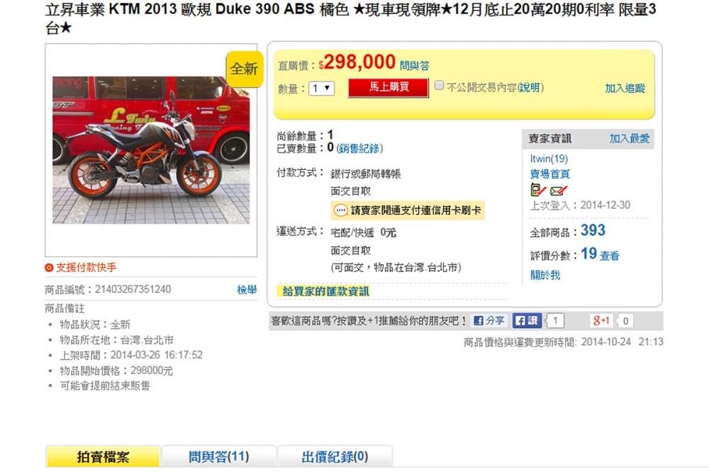 立昇車業於拍賣網站上的限量優惠網頁。