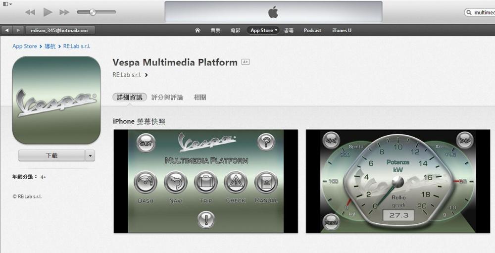 目前此VMP應用程式已經於iOS與Adroid平台上開放下載。