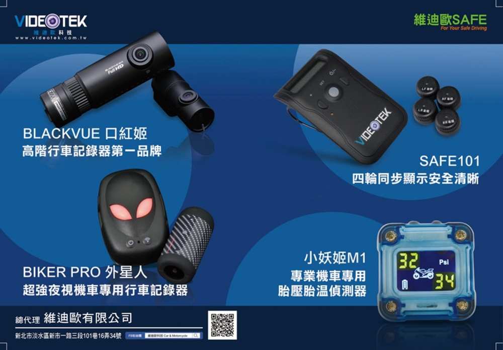 維迪歐將於2016台灣國際機車產業展中展出最新產品