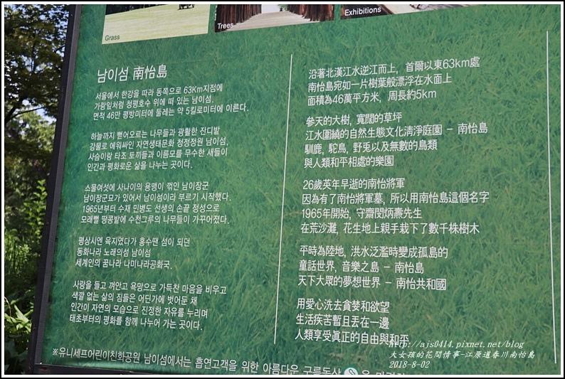 江原道春川市南怡島-2018-08-04.jpg