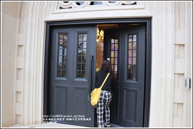 妮娜巧克力夢想城堡-2018-09-07.jpg