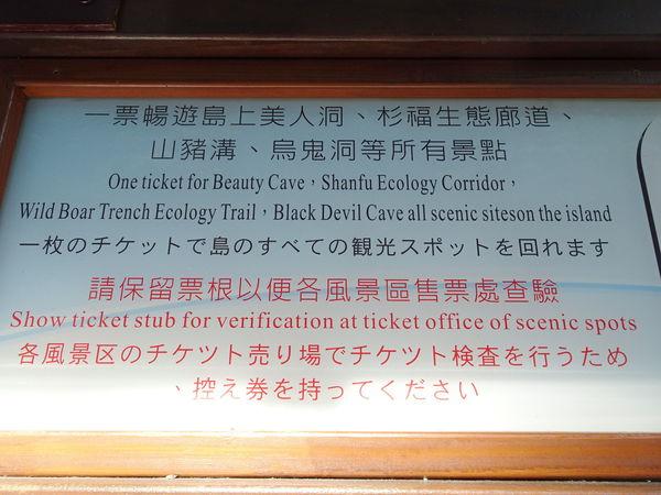 小琉球需買門票的景點 (5).jpg
