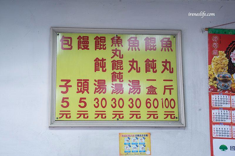 淡水魚丸八里店