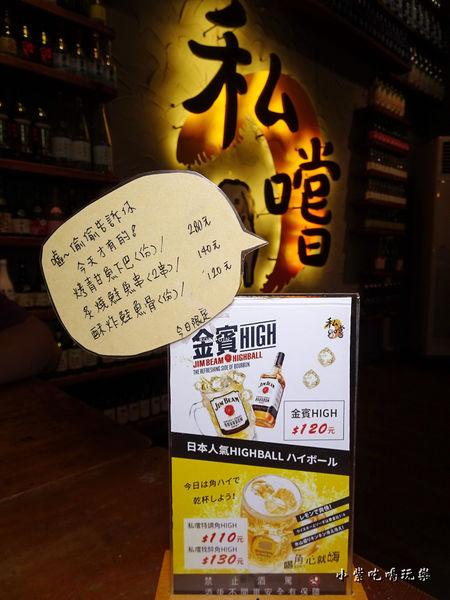 新竹-私嚐貳-居酒屋 (19).jpg