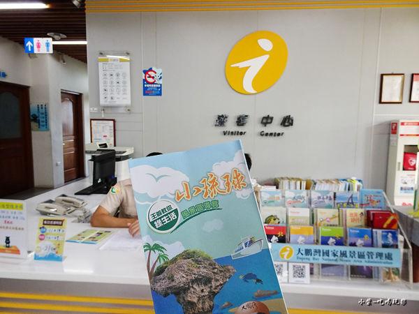 琉球遊客中心 (3)3.jpg