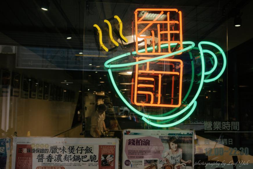 維記茶餐廳,維多莉亞茶餐廳,西門町茶餐廳,西門町美食,西門町港式茶餐廳,台北港式茶餐廳推薦