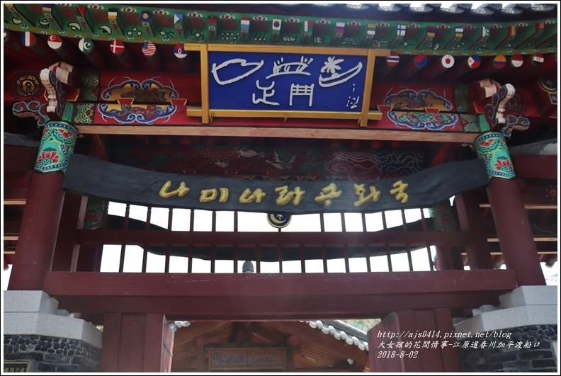 江原道春川加平渡船口-2018-08-03.jpg