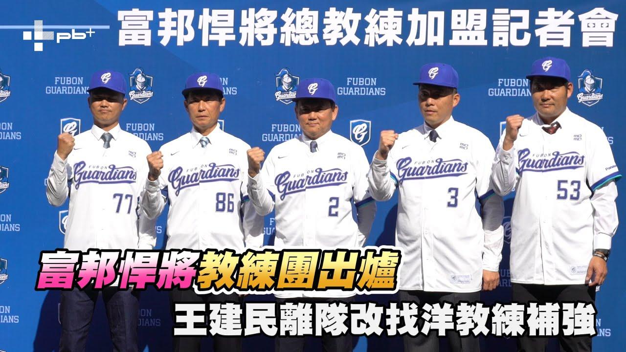 中職 / 富邦悍將教練團出爐 王建民離隊改找外籍教練持續補強