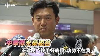 12強 / 中華隊光榮返台 王建民「投手好表現,功勞不在我」