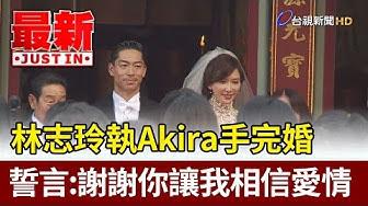 林志玲執Akira手返鄉完婚 誓言:謝謝你讓我相信愛情 幸福是與你一起