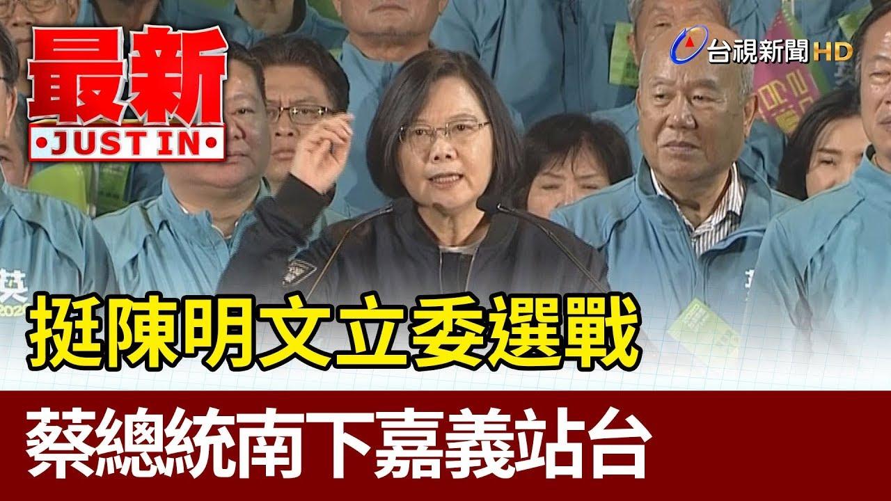 挺陳明文立委選戰 蔡總統南下嘉義站台