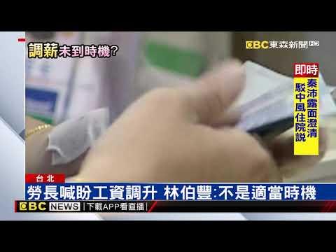 央行籲企業加薪 楊金龍:由薪資帶動經濟