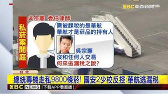 總統專機走私9800條菸! 國安2少校反控:華航逃稅