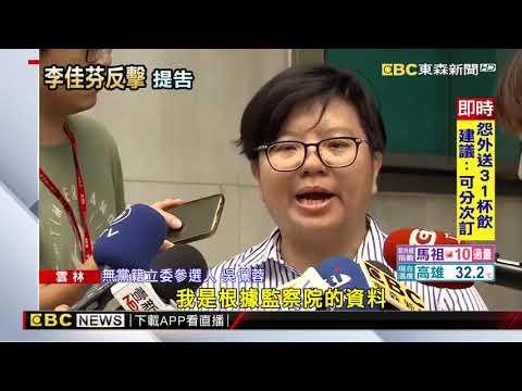 李佳芬反擊 提告鄭佩芬、洪耀南、吳佩蓉誹謗
