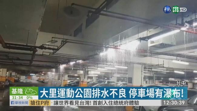 台中大里運動公園 停車場漏水還漲價