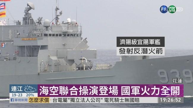 模擬共軍來犯 海空聯合操演震撼登場