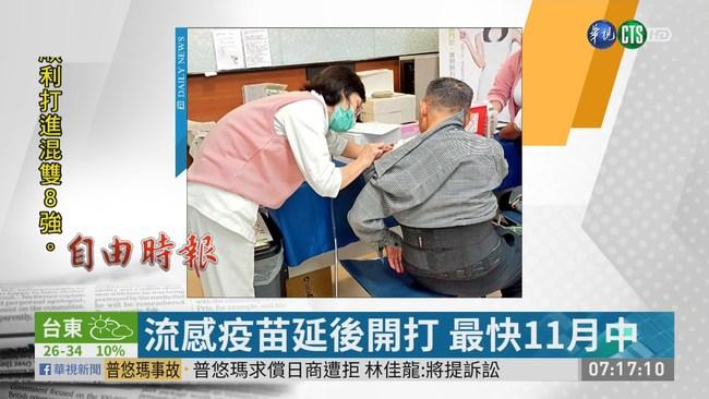 流感疫苗延後開打 最快11月中