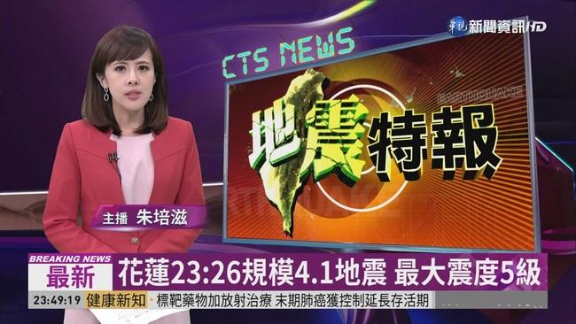 花蓮23:26規模4.1地震 最大震度5級