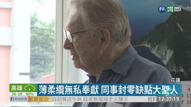 門諾醫院創辦人薄柔纜辭世 享壽94歲