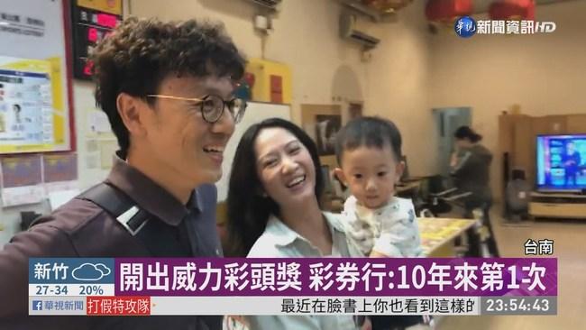 威力彩1注獨得20.47億元 獎落台南