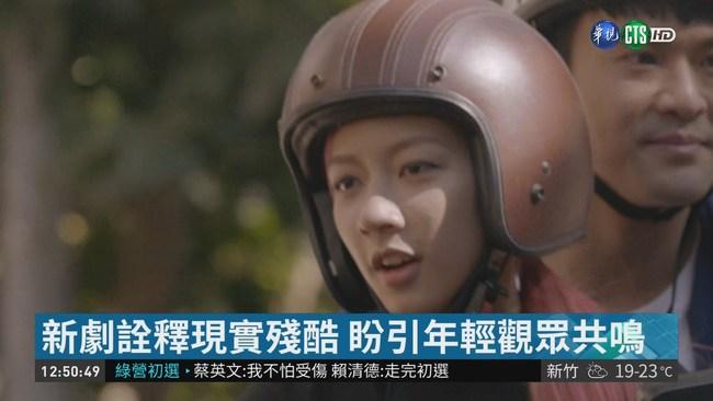 """""""青春魯蛇物語""""今登場 反映青年就業苦"""