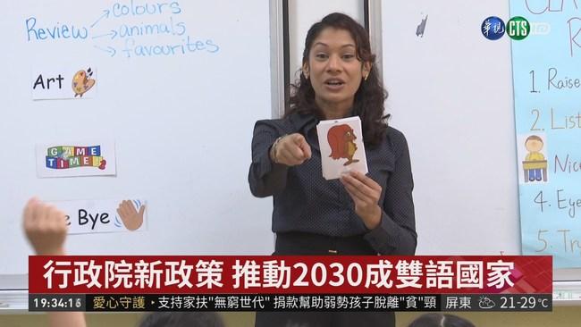 行政院新政策 推動2030成雙語國家