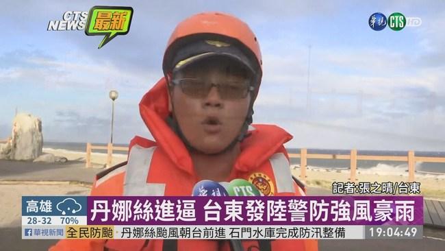 丹娜絲進逼 台東發陸警防強風豪雨