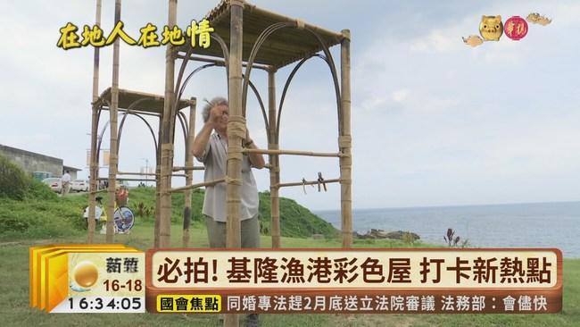 """【台語新聞】台灣的""""世界級景點"""" 30經典小鎮出爐"""