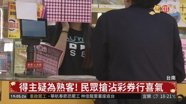大樂透頭獎台南開出 1人獨得3.87億