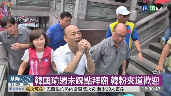 【大選情報員】選戰倒數119天 蔡韓柯拜廟尬人