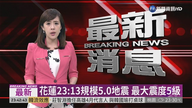 花蓮23:13規模5.0地震 最大震度5級