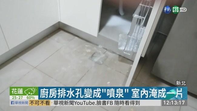 """疑管線阻塞 林口社會宅室內""""淹水"""""""