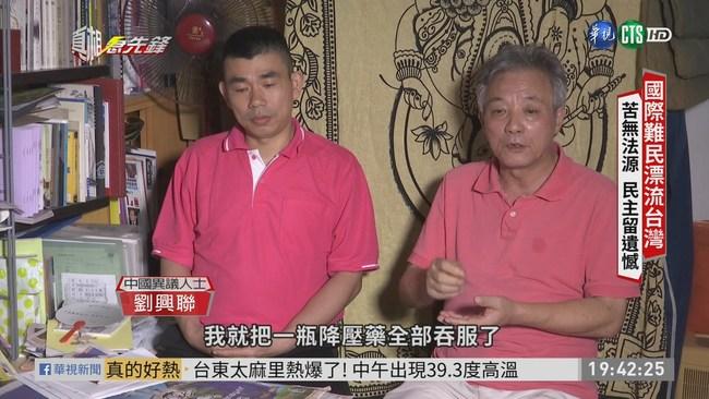 打開台灣之門! 人權組織籲修難民法