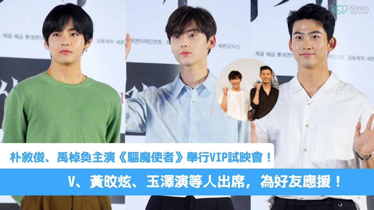 朴敘俊、禹棹奐主演《驅魔使者》舉行VIP試映會:V、黃旼炫、玉澤演等人出席,為好友應援!
