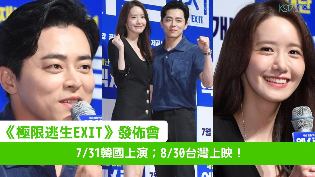 潤娥&曹政奭最新災難電影《EXIT》發佈會:7/31韓國上演;8/30台灣上映!