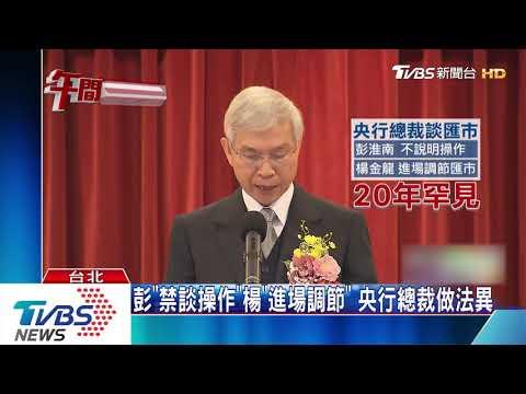 """央行5月稱""""進場調節匯市"""" 20年罕見表態"""