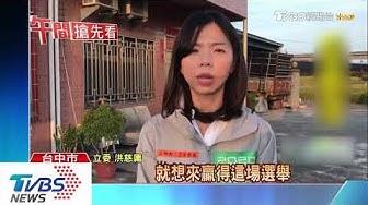 參選CF批「沒政績」洪慈庸反擊楊瓊瓔抹