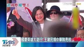 國慶英雄大遊行! 王建民領中華隊亮相