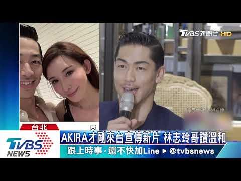 林志玲宣布結婚 傳與AKIRA甜赴LA度蜜月