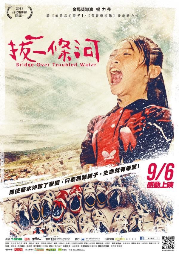 台灣站起來 楊力州《拔一條河》給力!