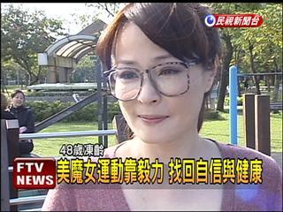 48歲美魔女團體 凍齡祕訣大公開