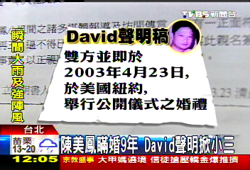 陳美鳳瞞婚9年 David聲明掀小三