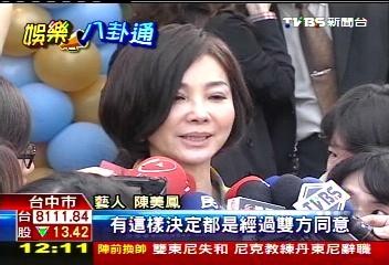 與11年男友分手 陳美鳳:一個人自在