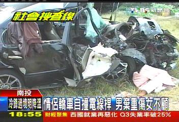 情侶轎車自撞電線桿 男棄重傷女不顧