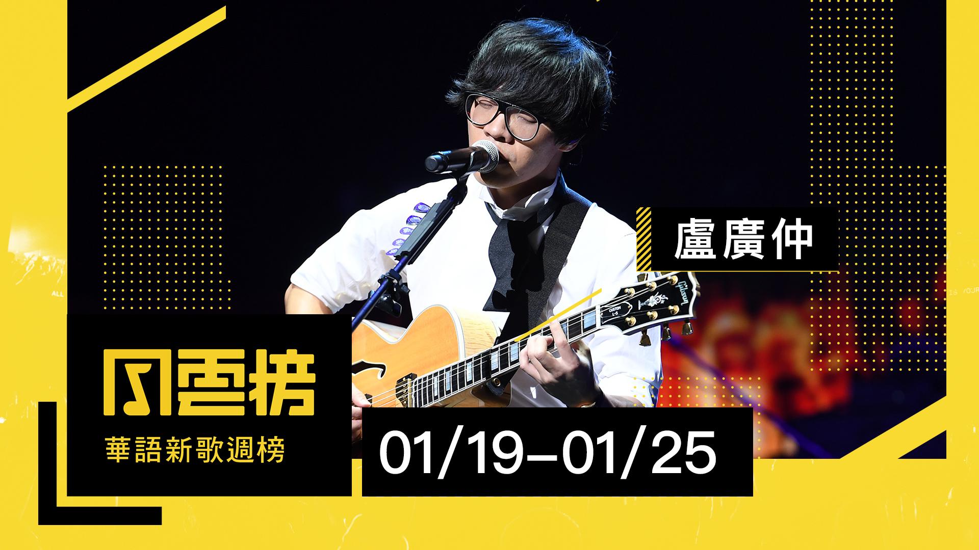 盧廣仲、周杰倫新歌表現非凡,《等你下課》奪冠!KKBOX 華語新歌週榜(1/19-1/25)