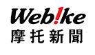 Webike摩托新聞