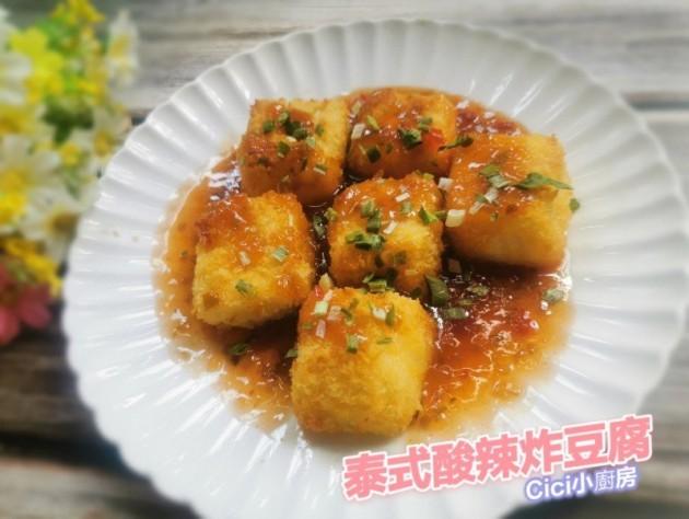 【泰式酸辣炸豆腐】