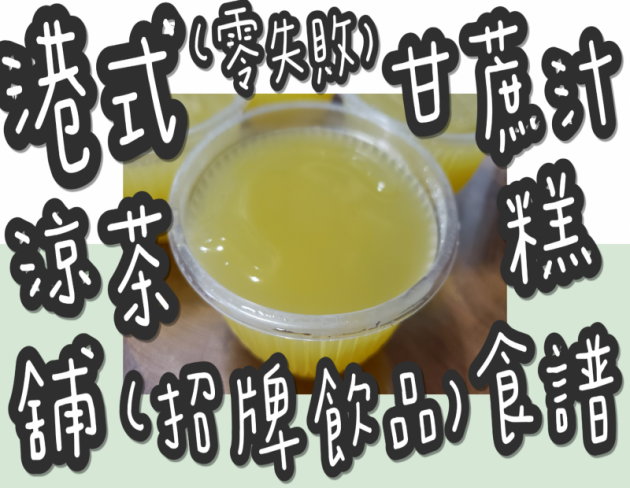 42#(唔用馬蹄粉/免蒸)零失敗港式涼茶舖(招牌飲品)甘蔗汁